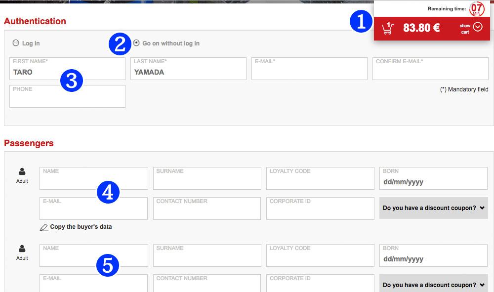 トレニタリア公式サイト 必要事項入力